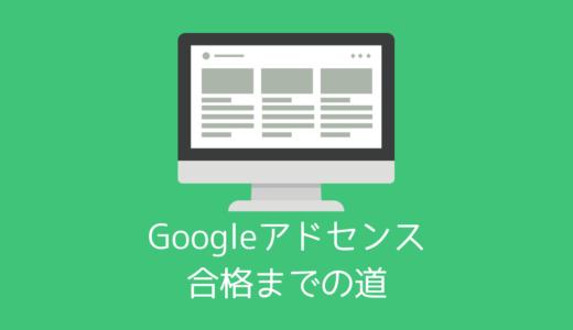 【必見】6記事でGoogleアドセンスに1発合格!合格までの流れと実施したこと