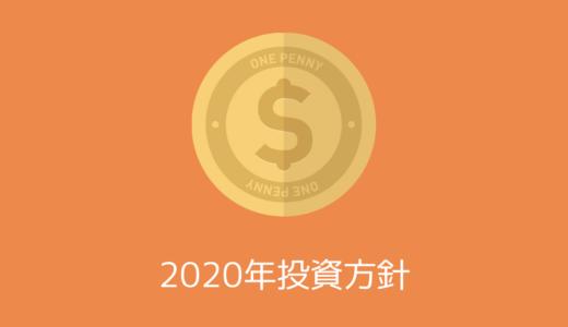 【2020年 投資方針】20代共働き夫婦の投資方針