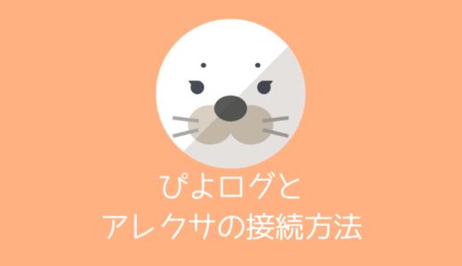 【便利アプリ】育児記録アプリぴよログとアレクサの接続方法