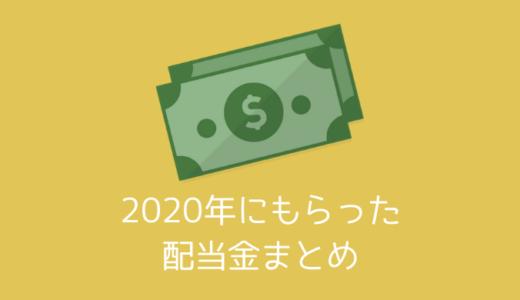 【配当金】2020年の配当金を公開