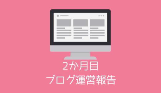 【ブログ運営報告】初心者主婦ブロガー2か月目のPV・収益
