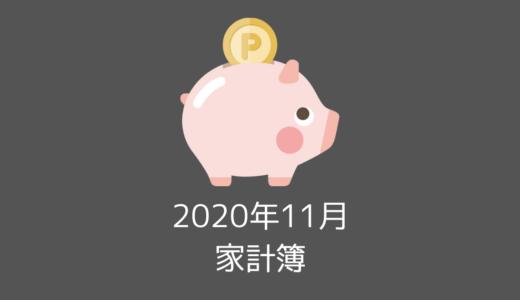 【家計簿公開】20代夫婦の2020年11月の収入と支出を公開