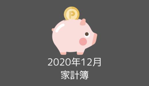 【家計簿公開】20代夫婦の2020年12月の収入と支出を公開