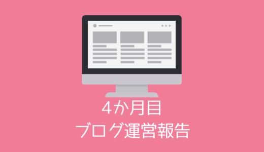 【ブログ運営報告】初心者主婦ブロガー4か月目のPV・収益