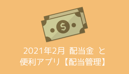 【配当金】2021年2月の配当金を公開と配当管理アプリの紹介