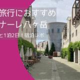 赤ちゃん・子連れ旅行におすすめな宿 星野リゾート・リゾナーレ八ヶ岳【口コミ】