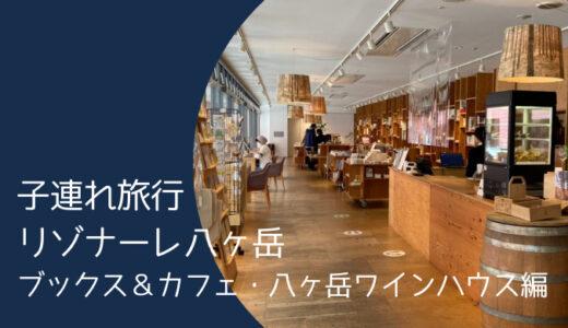 【子連れ旅行】リゾナーレ八ヶ岳 館内施設編(ブックス&カフェ、八ヶ岳ワインハウス)