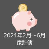 【家計簿公開】20代夫婦の2021年2月~6月の収入と支出を公開