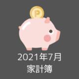 【家計簿公開】20代夫婦の2021年7月の収入と支出を公開