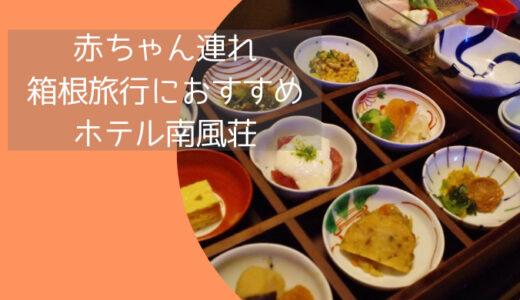 【口コミ】赤ちゃん連れ箱根旅行!おすすめの宿 ホテル南風荘