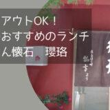 テイクアウトOK!箱根でおすすめのランチ 鯛ごはん懐石 瓔珞(ようらく)