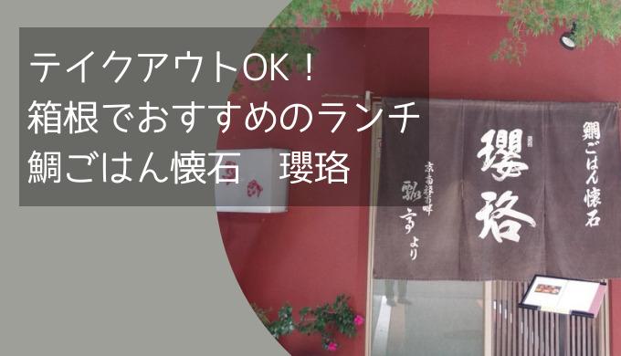 箱根 テイクアウト お弁当