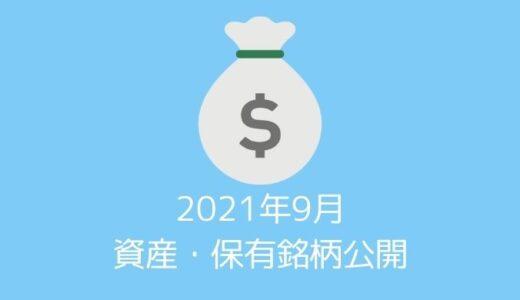 【資産・保有銘柄公開】20代夫婦の2021年9月時点の資産すべてを公開